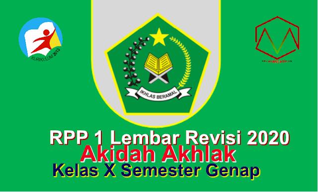 RPP 1 Lembar Revisi 2020 Akidah Akhlak Kelas X SMA/MA Semester Genap - Kurikulum 2013