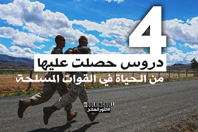 4 دروس حصلت عليها من الحياة في القوات المسلحة