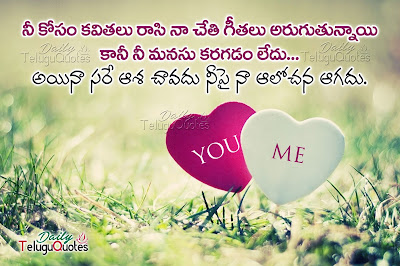 heart-touching-true-love-telugu-quotes-greetings-ecards-sms-wishes-messages