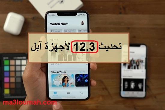 مميزات النظام الجديد iOS 12.3 التحديث الأخير لأجهزة آبل
