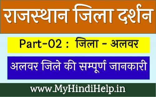 Alwar District GK in Hindi, Alwar Zila Darshan, Alwar GK in Hindi