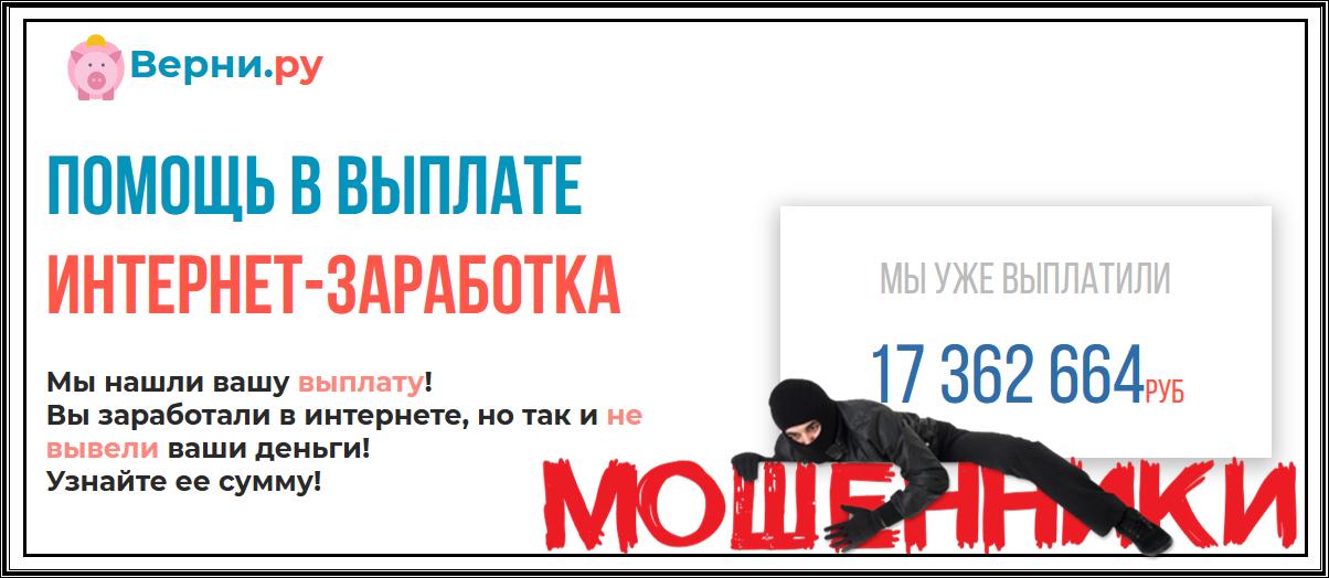 [Лохотрон] hippokr.ru - Отзывы? Верни.ру - Помощь в выплате интернет-заработка
