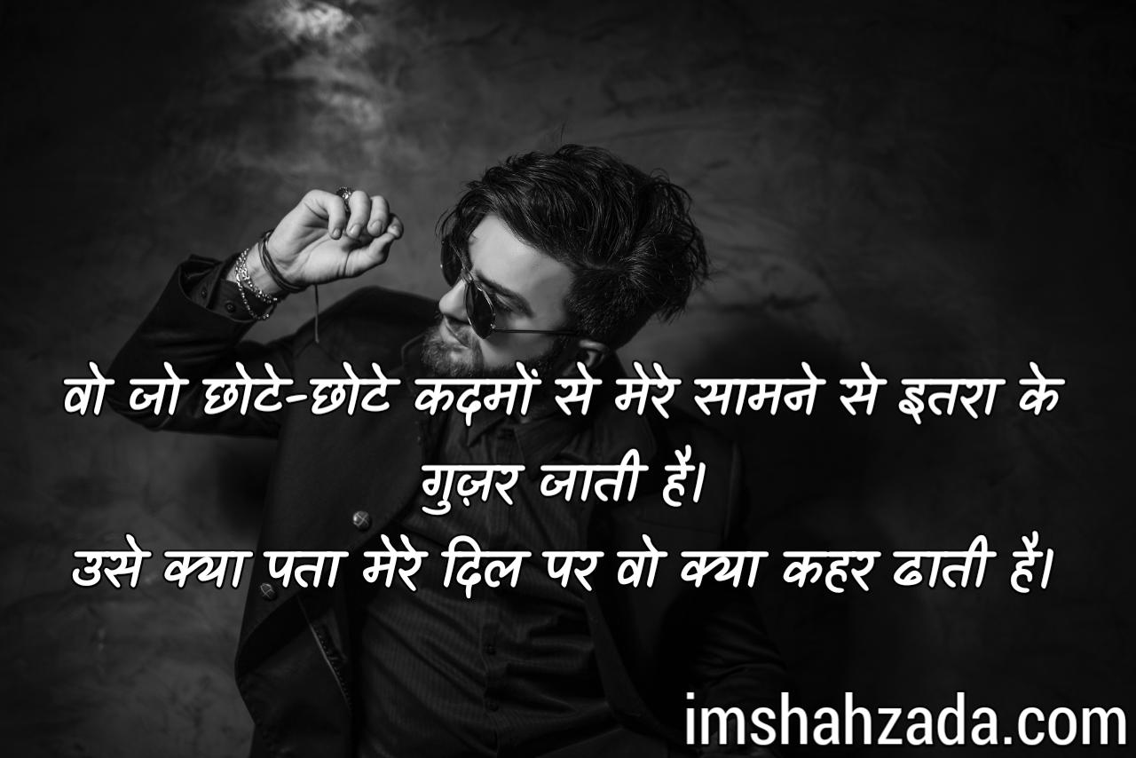 Fun Shayari