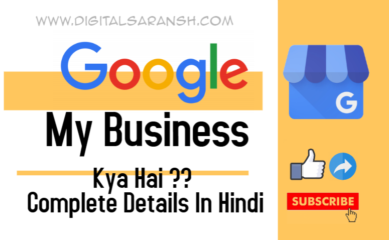 What Is Google My Business ?? It's Uses & Importance | Role Of Google My Business In Online Marketing