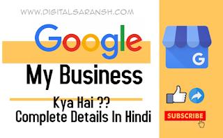 Google My Business क्या है और ये आपके व्यापार को कैसे बढ़ा सकता है ?? | Gyansagar ( ज्ञानसागर )