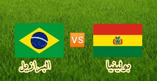 انتهت مباراة البرازيل وبوليفيا اليوم 15-6-2019  كوبا امريكا بفوز البرازيل بنتيجه 3-0