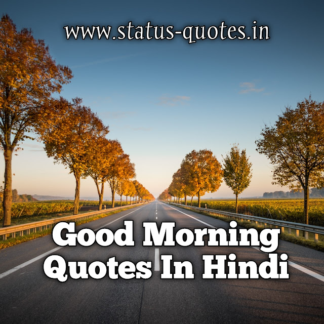 100+ Good Morning Quotes In Hindi For Whatsapp  2021