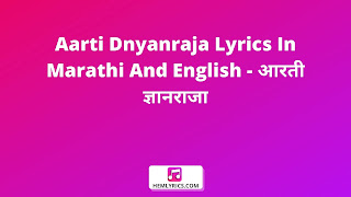 Aarti Dnyanraja Lyrics In Marathi And English - आरती ज्ञानराजा