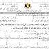 امتحان الشهر الأول في الرياضيات للصف الحادي عشر علمي الفصل الثاني