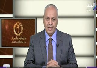 برنامج حقائق و اسرار حلقة الجمعة 29-12-2017 لـ مصطقى بكرى