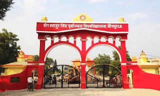 जौनपुर : पीयू कैट 2020 से संबंधित प्रवेश सूचना | #NayaSabera