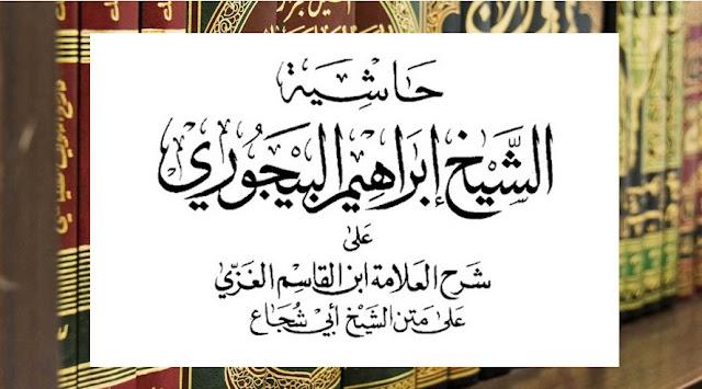 kitab hasyiah al-bajuri (حاشية البيجوري)