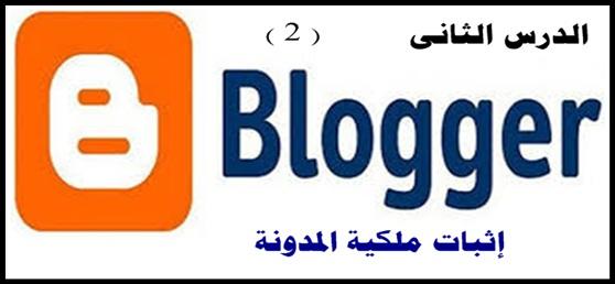 إثبات ملكية المدونة 2020  الخطوة الثانية فى انشاء مدونة بلوجر إحترافية بالصور
