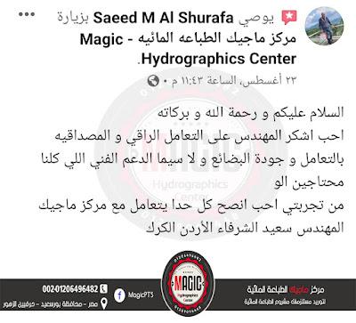 تقييمات عملاء مركز ماجيك من خارج مصر فى مشروع الطباعة المائية