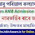 Assam Govt. ANM Admission 2020: Apply Online Here