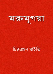 Marumrigaya by Chittaranjan Maity