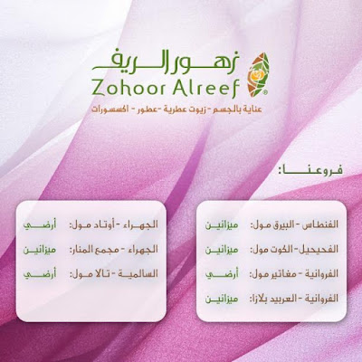 فروع زهور الريف فى السعودية 2021