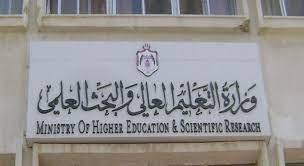 قوائم الجامعات والمعاهد المعتمدة بوزارة التعليم العالي والبحث العلمي - اجيال الاندلس