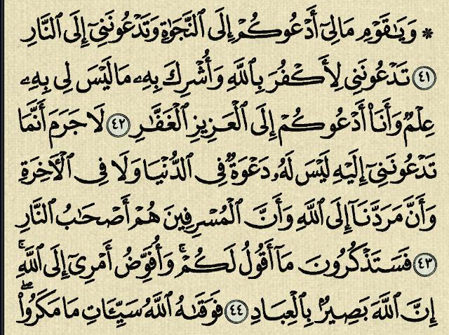 شرح وتفسير سورة غافر surah Ghafir (من الآية 41 إلى الآية 49 )