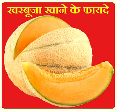 Benefits of eating musk-melon