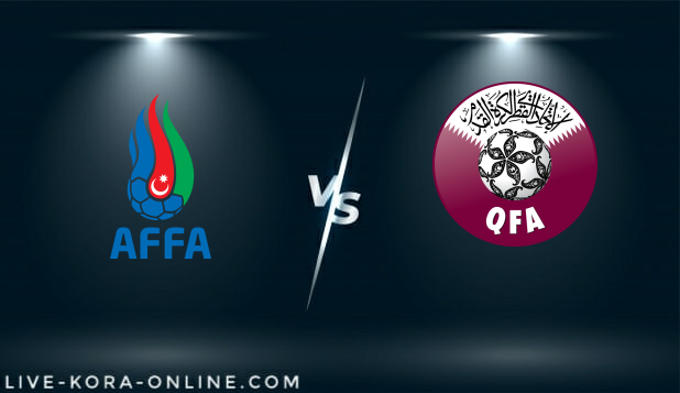 مشاهدة مباراة قطر واذربيجان بث مباشر اليوم بتاريخ 27-03-2021 في تصفيات كأس العالم
