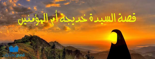 قصة السيدة خديجة أم المؤمنين رضى الله عنها