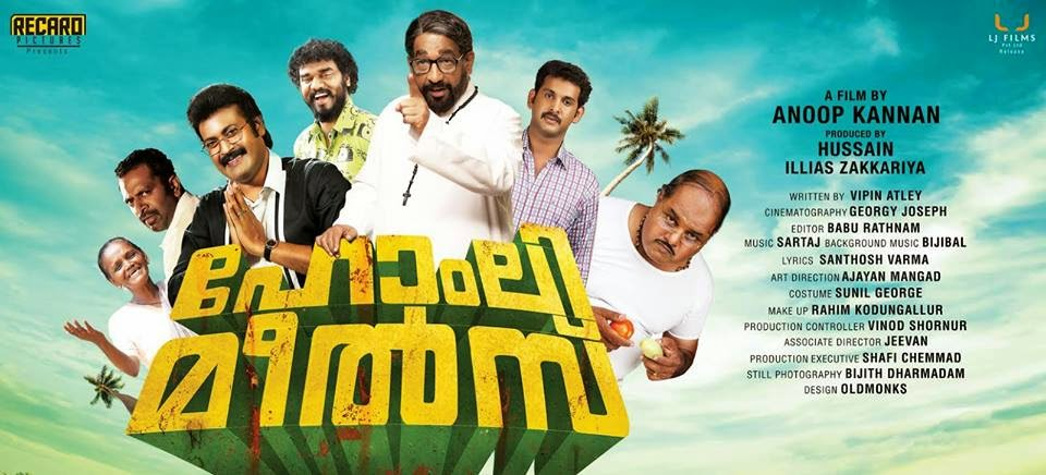 Homely Meals Malayalam film review