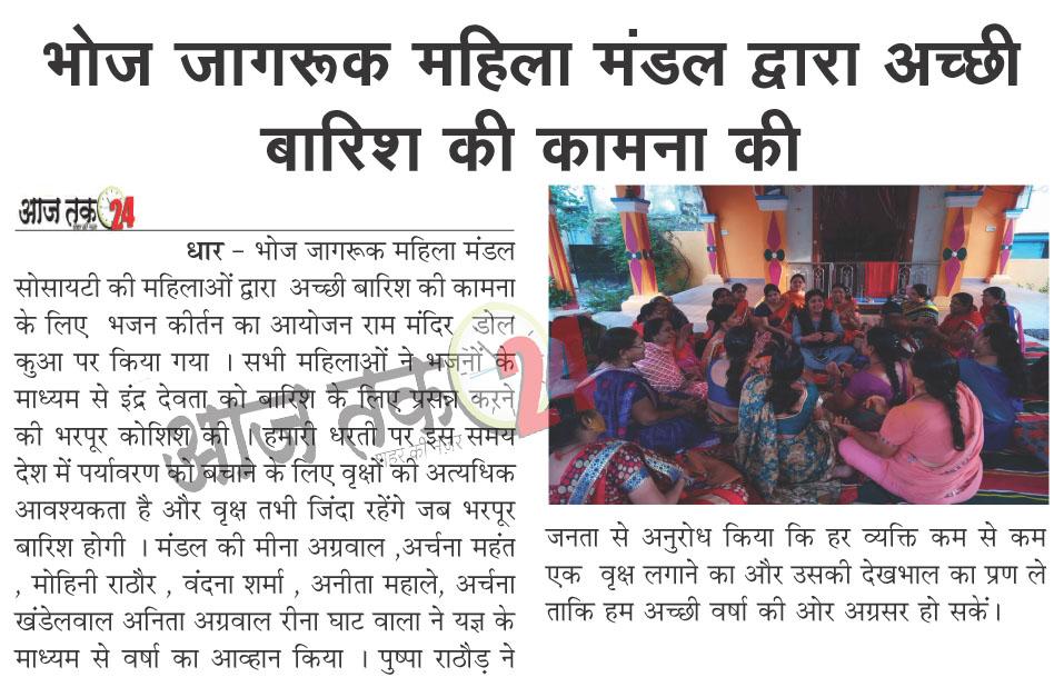 भोज जागरूक महिला मंडल द्वारा  अच्छी बारिश की कामना की | bhoj jagruk mahila mandal dwara acchi barish ki kamna ki