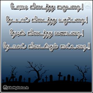 Kallarai tamil quote