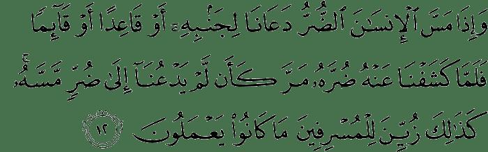 Surat Yunus Ayat 12