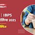 SBI/IBPS PO प्रीलिम्स क्वांट क्विज : 18th October - Missing Series