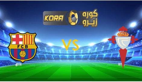 مشاهدة مباراة برشلونة وسيلتا فيجو بث مباشر اليوم 1-10-2020 الدوري الإسباني