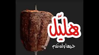 مطعم شاورما هليل