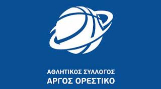 Μπάσκετ – Β' Εθνική: Νίκησε το Άργος Ορεστικό τη ΧΑΝΘ 63-61 και ελπίζει σε άνοδο (αποτελέσματα – βαθμολογία)