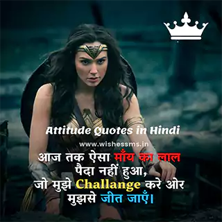 attitude status in hindi, attitude quotes in hindi, attitude in hindi, attitude status hindi 2021, attitude caption in hindi, best attitude status in hindi, attitude caption for instagram in hindi, fb status in hindi attitude, new attitude status in hindi, best attitude quotes in hindi, attitude status fb, attitude lines in hindi, whatsapp status in hindi attitude, hindi attitude caption, 2 line attitude status, full attitude status in hindi, attitude caption hindi, fb attitude status hindi