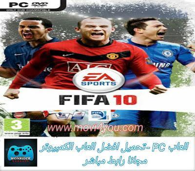 Download FIFA10 PC - حمل الآن افضل العاب الكمبيوتر مجانا