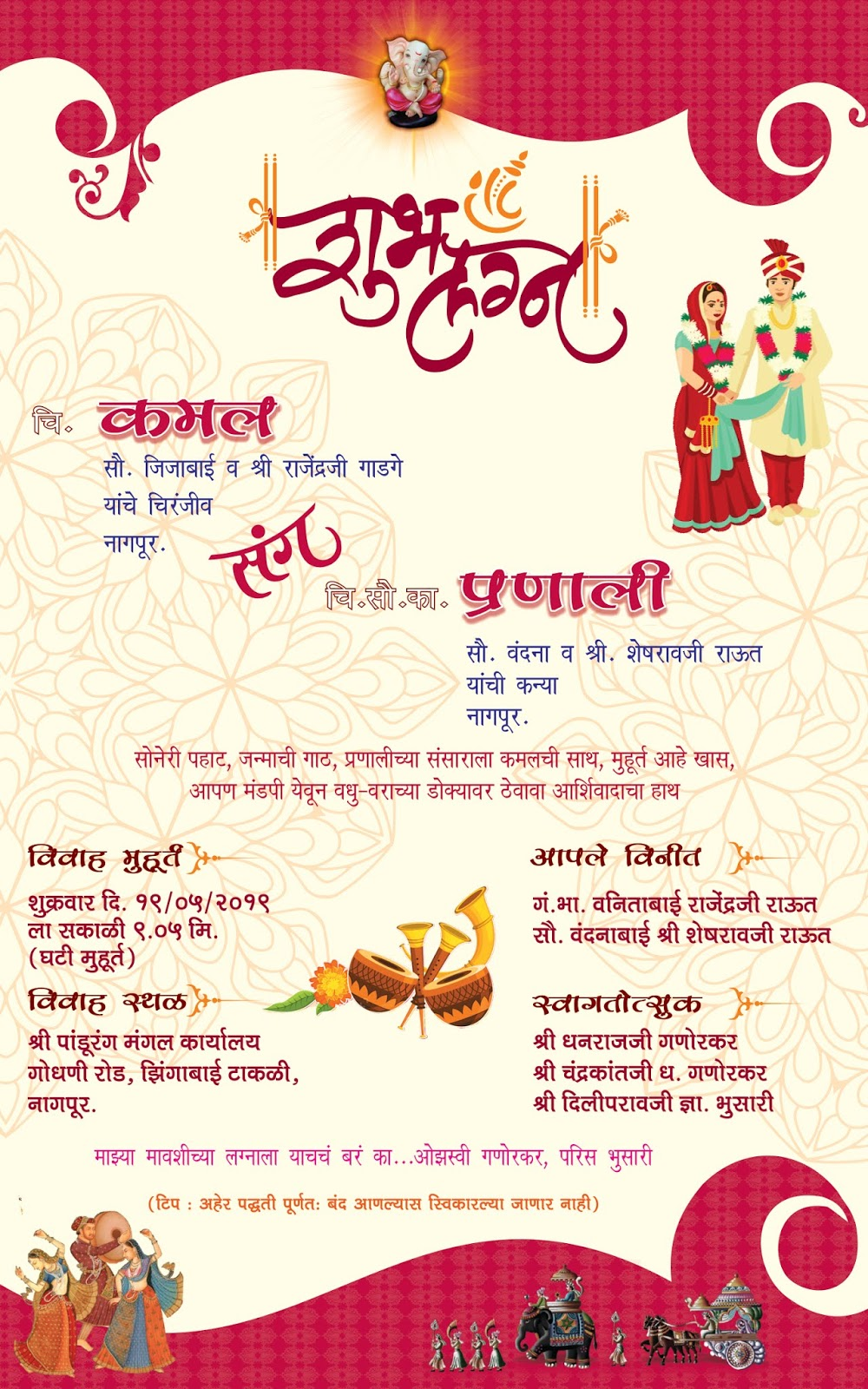 hindu wedding card cdr file  shadi card design 2020