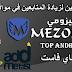 افضل موقعين لزيادة المتابعين في مواقع التواصل الاجتماعي Addmefast و Mezo.me ادد ماي فاست و ميزومي