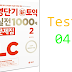 Listening Short Term New TOEIC Practice Volume 2 - Test 04