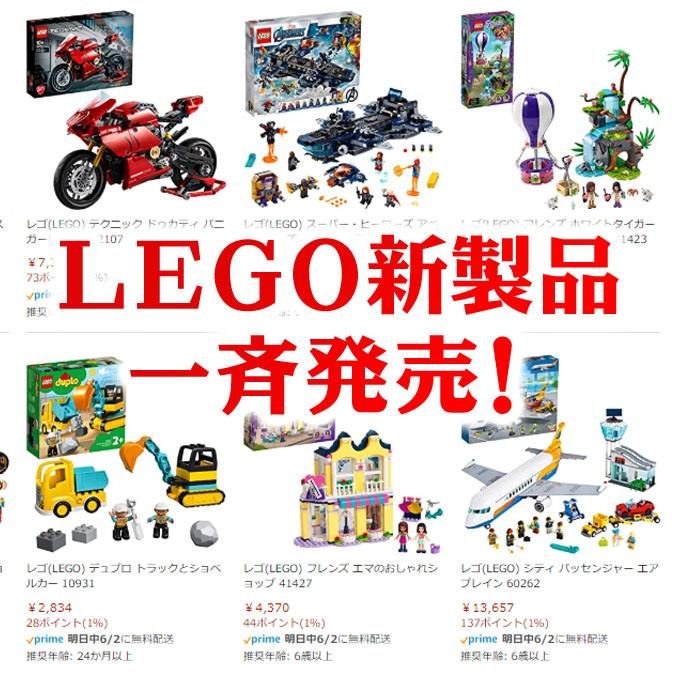 LEGO新製品一斉発売!全セットまとめてチェック!