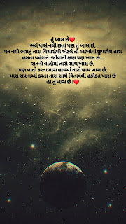 love quotes in gujarati images