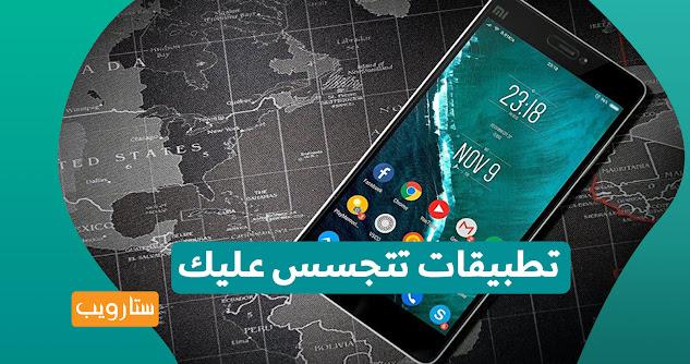 هذه التطبيقات تتجسس عليك!! احذفها على الفور من هاتفك
