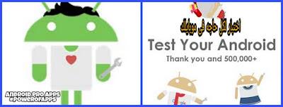 اداة اختبار الموبايل واعطاء جميع المعلومات عن الموبايل