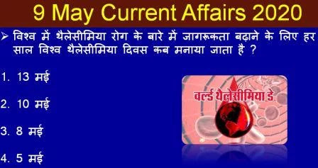 Current affairs of 9 may 2020 in Hindi