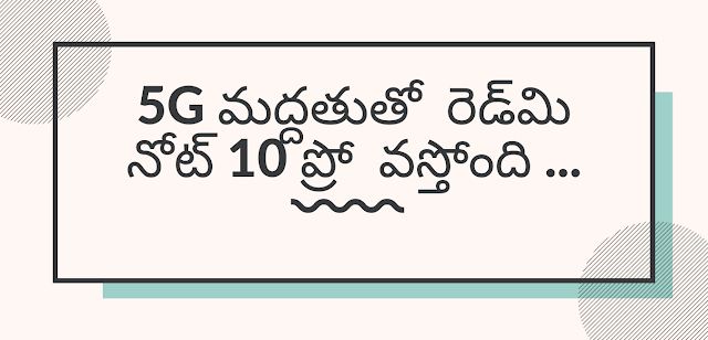 5G మద్దతుతో  రెడ్మి నోట్ 10 ప్రో  వస్తోంది ...