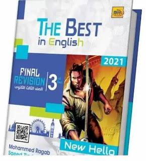 كتاب ذا بيست The best مراجعه نهائيه في اللغه الانجليزيه للصف الثالث الثانوي 2021، نماذج بوكليت ثانوية عامة