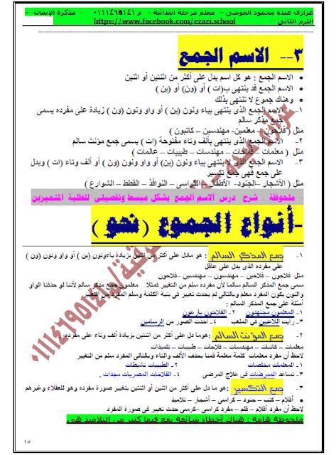 ملزمة اللغة العربية للصف الرابع الإبتدائي الترم الثاني لعام 2022