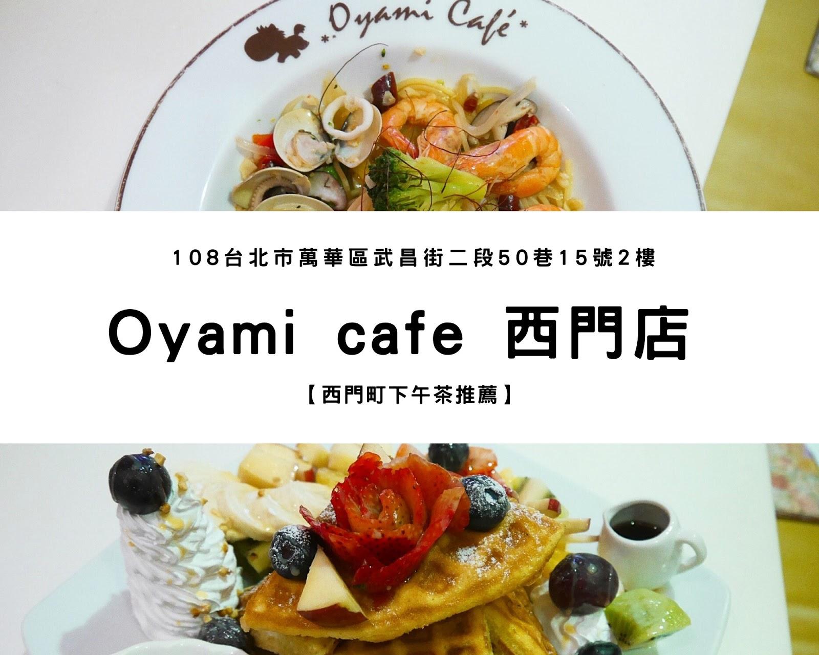 【捷運西門站】二訪Oyami cafe|西門下午茶推薦,食物依舊美味、防疫升級用餐更安心