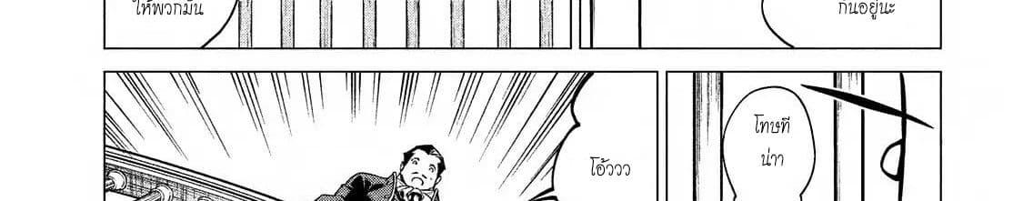 อ่านการ์ตูน Henkyou no Roukishi - Bard Loen ตอนที่ 7 หน้าที่ 44