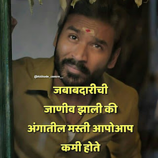 Royal Attitude Status In Marathi | Marathi Attitude Status